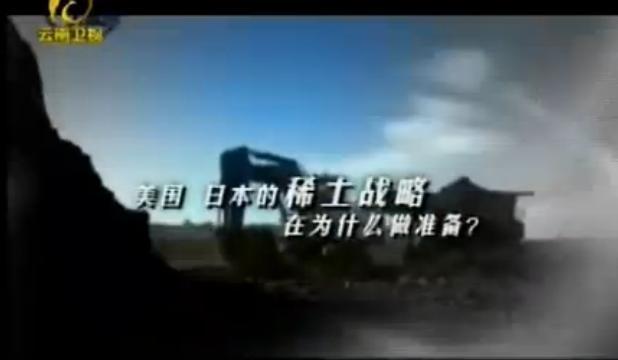 点击观看《中国稀土惹了谁?》