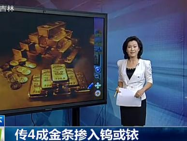 点击观看《Network transmission China 40% gold bullion adulterated with iridium or tungsten ICBC responded saying untrue》