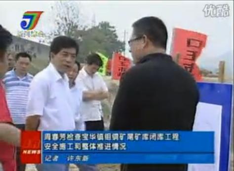 Zhouchun Fang inspections molybdenum mine tailings