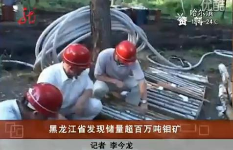 Anhui Province, one million tons of molybdenum ore