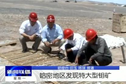 Xinjiang Hami found large molybdenum mine