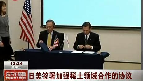 点击观看《Japan and the U.S. to strengthen cooperation in the field of rare earth》