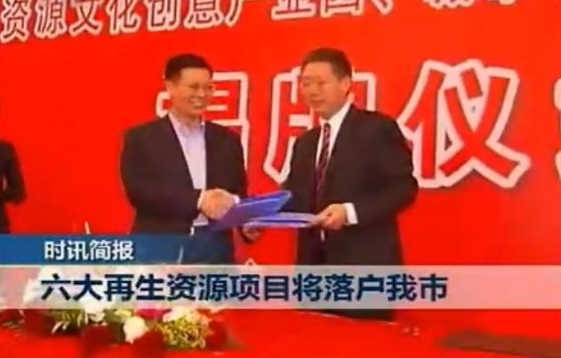 China Nonferrous Metals Industry Association and the National Eco-Industrial Park, Dalian signed a strategic cooperation agreement