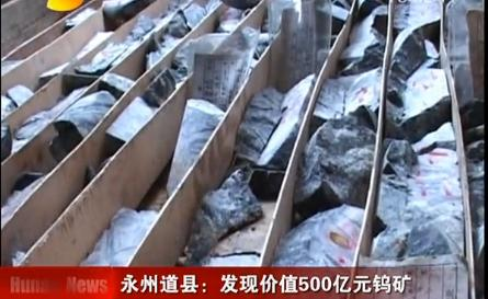 Yongzhou Dao County found that the value of 50 billion yuan tungsten mine