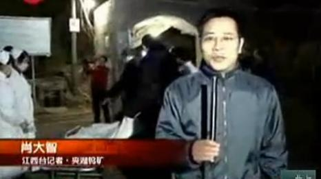 Long County, Jiangxi Tungsten Mine Accident