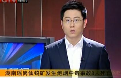 点击观看《Yaogangxian tungsten mine in Hunan gun smoke poisoning accident occurred》