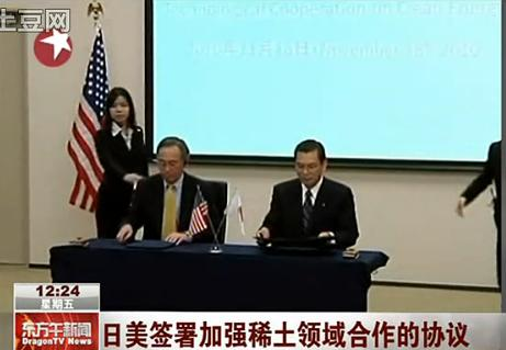 Japan and the U.S. to strengthen cooperation in the field of rare earth