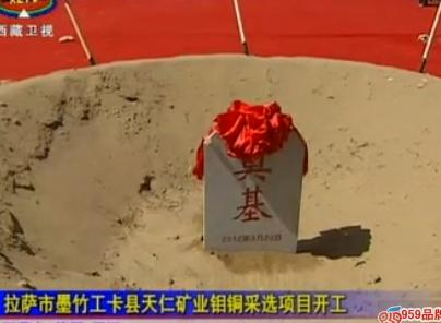 点击观看《Lhasa TianRen Mozhugongka County Mining Molybdenum copper mining project started》