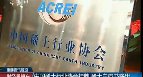 点击观看《China Rare Earth Industry Association White Paper will be a rare listing》