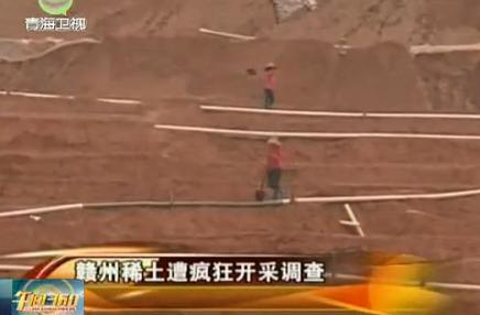Ganzhou Rare Earth Mining survey was crazy
