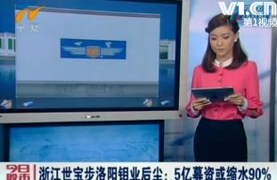 Zhejiang Shibao step CMOC footsteps 500 million fund-raising or shrink