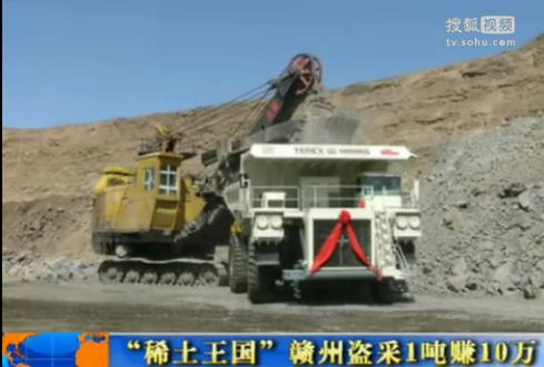 Ganzhou Rare Earth poaching 1 t earn 100,000