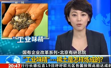 Rare Earth Industry How to Make MSG