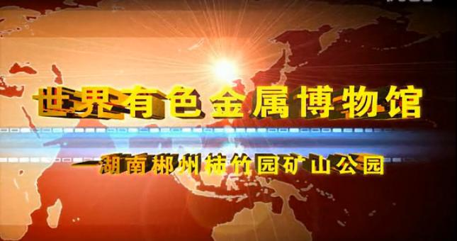 世界有色金属博物馆—湖南郴州柿竹园矿山公园