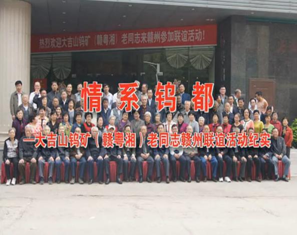 """""""Love tungsten"""" Dajishan tungsten ore (Jiangxi, Guangdong, Hunan) old comrades Ganzhou togethers documentary (a)"""