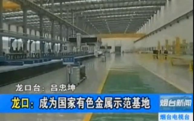 Longkou: a national demonstration bases for non-ferrous metals