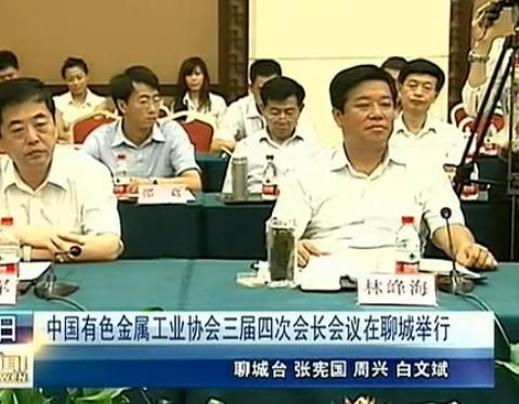 China Nonferrous Metals Industry Association, third president of the Fourth Conference held in Liaocheng
