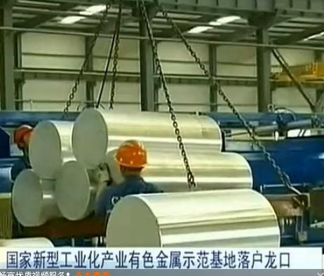 National Nonferrous Metals new industrialization demonstration base settled in Longkou