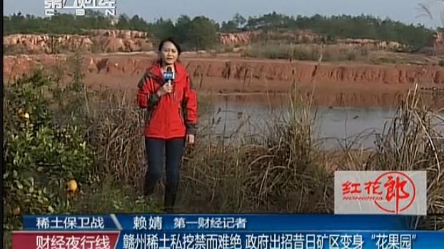 """点击观看《Ganzhou Rare Earth private dug government moves to ban the former mining area is difficult to absolutely turned """"Huaguo.""""》"""
