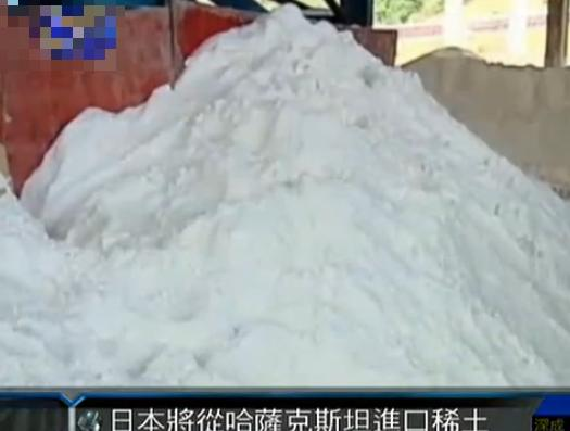 Japanese imports of rare earths from Kazakhstan