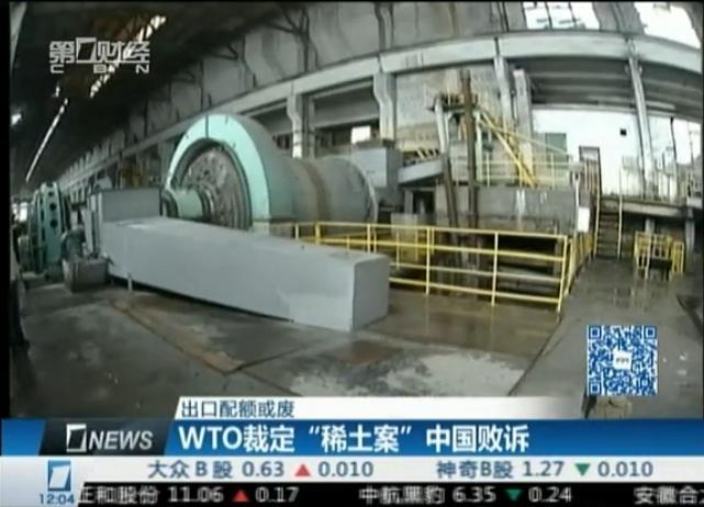 """出口配额或废:WTO裁定""""稀土案""""中国败诉"""