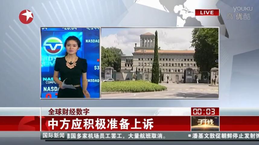 WTO判定中国限制稀土出口违规引争议
