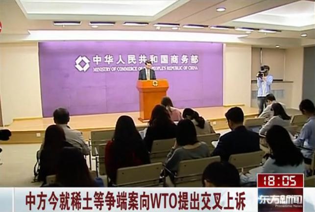中方今就稀土等争端案向WTO提出交叉上诉