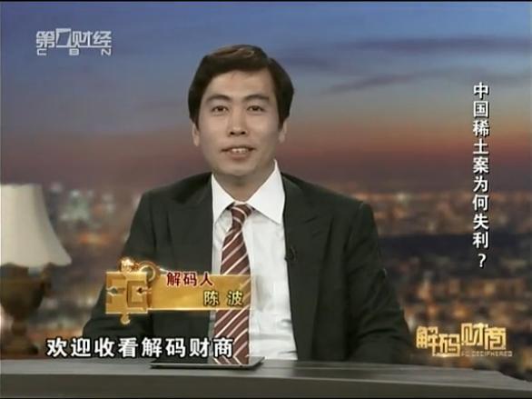 点击观看《中国稀土案为何失利?》