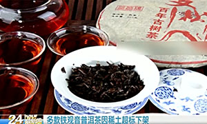 Due to a variety of rare earth exceeded Tieguanyin Pu'er shelves