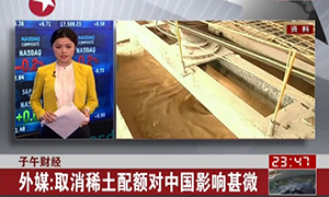 点击观看《Foreign media: the abolition of rare earth quotas have little effect on China》