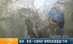 点击观看《China Hunan found a large amount of tungsten ore resources proved more than 70,000 tons of tungsten》