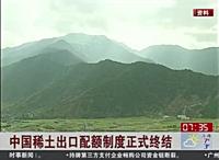 点击观看《中国稀土出口配额制度正式终结》