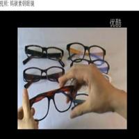 钨碳素钢眼镜