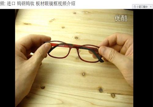 钨钢钨钛 板材眼镜框视频介绍
