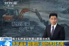 广西桂平稀土被盗采多年 管理部门充耳不闻