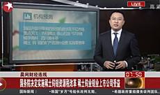 国务院实施稀土钨钼资源税改革
