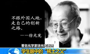 """Father of rare-earth"" Guangxian: go its own way of innovation"