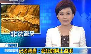 China Guangxi crazy illegal mining of rare earths