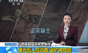 China's Guangxi Tengxian illegal mining of rare earth to escape the scandal personnel mines were destroyed Pirates