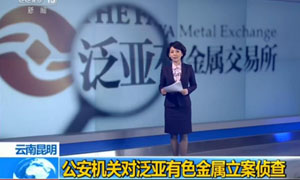 公安机关对泛亚有色金属立案侦查