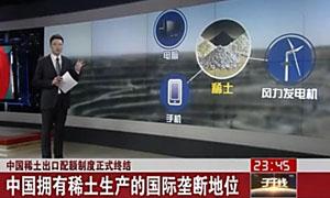 点击观看《中国稀土出口配额正式终结》