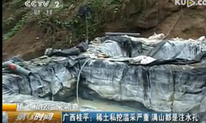 广西桂平稀土私挖滥采严重