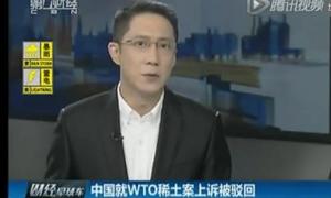 点击观看《中国就WTO稀土案上诉被驳回》