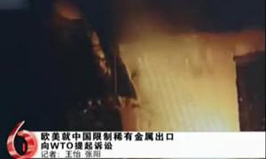 美欧就中国限制稀有金属出口向WTO申诉