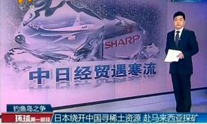 日本绕开中国寻稀土资源 赴马来西亚探矿