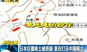 日本巨量稀土被质疑