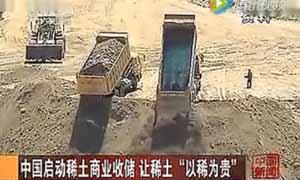 中央新闻联播稀土在泛亚有色金属交易所上市