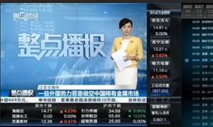 第一财经报道泛亚有色金属交易所