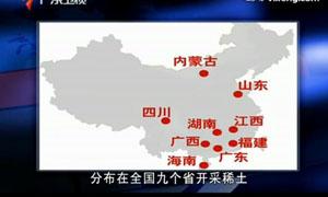 点击观看《中国与欧美日对待稀土的区别》
