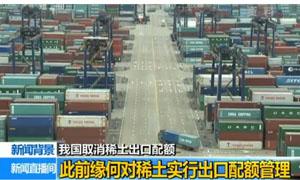 中国对稀土实行出口配额管理意在稳定市场